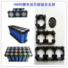 供应18650电池支架支架三联锂电池万能组合支架批发