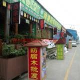 供应防腐木生产厂家,樟子松防腐木,南方松防腐木
