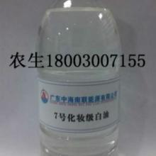 深圳10号化妆级白油