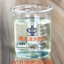 供应PCB油墨消泡剂