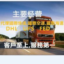 供应国际空运国际快递DHLUPSFEDEX批发