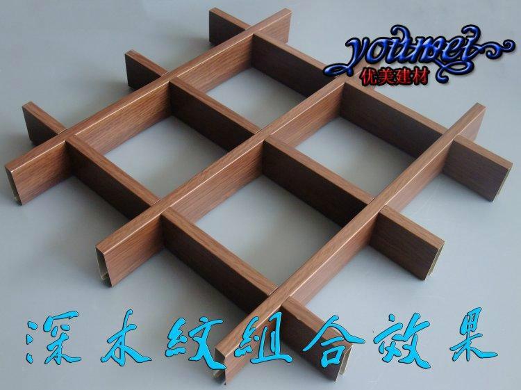转印木纹格子吊顶  转印木纹格子吊顶厂家  转印木纹格子吊顶供应商