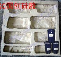 供应文化石模具硅胶