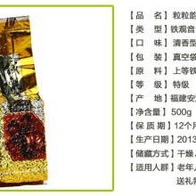 供应批发建法名茶花香型正宗特级安溪铁观音茶叶厂家直销观音王茶批发