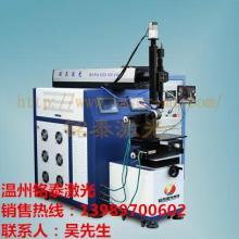供应渔具导眼配件自动激光焊接机批发
