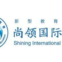 杭州专业成人英语培训、石家庄暑假英语培训/尚领国际教育供