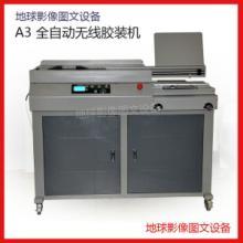供应胶装机、专业胶装机、胶装机价格