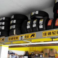 供应轮胎、汽车轮胎、轮胎价格、