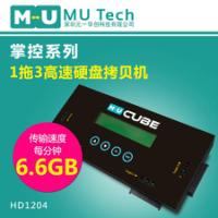 台湾MU HD1204-HD硬盘拷贝机(一拖三)一键快速拷贝