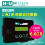 台湾MU HD1203硬盘拷贝机(一拖二)