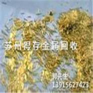 供应废旧镀金分析_苏州废旧镀金分析_苏州废旧镀金分析中国优质供货商