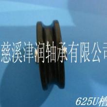 供应625轴承包塑轴承U槽轮放线轮轨道滑轮U型滑轮批发
