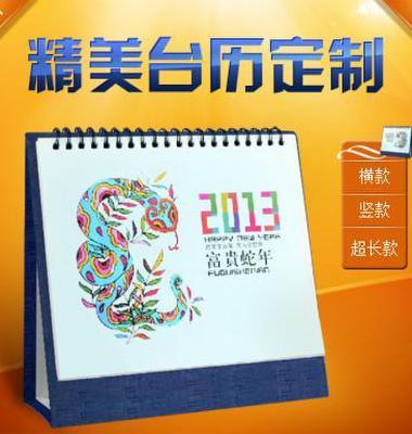 台历设计印刷图片/台历设计印刷样板图 (1)