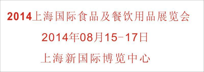 供应2014上海国际食品及餐饮用品展