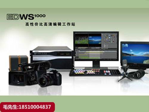 供应传奇雷鸣EDWS1000高清非编EDIUS后期高清非编工作站