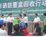 西安墨盒回收 硒鼓回收 13468855420 万源回收