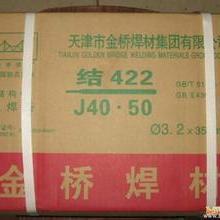 供应金桥埋弧焊丝4.0mm图片
