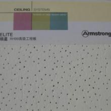 供应阿姆斯壮矿棉板银星RH99吸音天花板