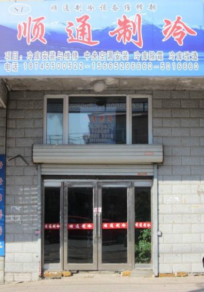黑龙江省顺通制冷设备冷库设计安装工程公司冷库设备制冷设备