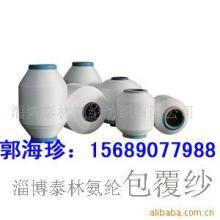 供应莱卡涤纶氨纶包覆纱40200机包批发促销色纱、白纱均可做。批发