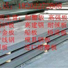 供应108新乡流体管道用35#碳结板欲购从速批发