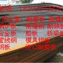 安钢产8mm厚的NM13耐磨钢板化学成分