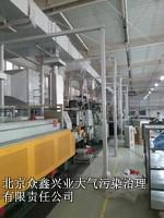 北京工业油烟净化器报价、热处理油烟净化器报价,工业有机废气处理,环保设备批发