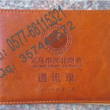 供应电话本厂家  印刷电话本 定制电话本封皮图片
