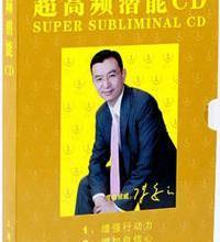 供应陈安之潜能CD