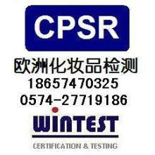 供应化妆品CPSR安全报告唇彩CPSR报告唇膏CPSR报告