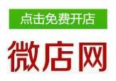 惠百氏的微店:欢迎进入微店网经营、购物 - 九度传说——余拿云 - 九度传说——余拿云