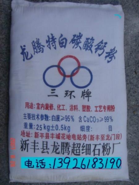 广州从化市联丰精细化工石粉厂