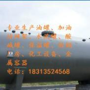 曲靖麒麟区储油罐厂家图片