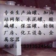 云南昆明碳钢油罐制作厂家电话图片