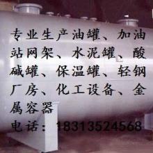 供应四川德阳沥青保温油罐制作厂