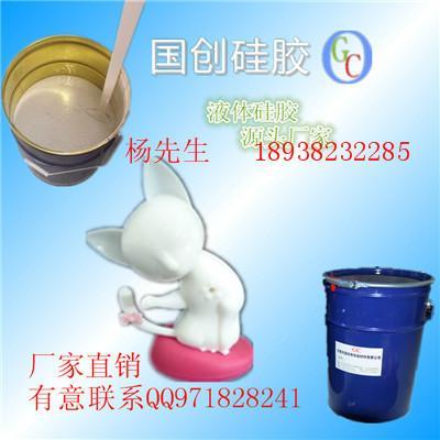 供应工艺原料矽利康