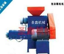 供应泡沫塑料造粒机
