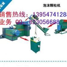 供应再生聚氯乙烯泡沫颗粒机