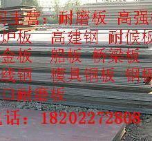 供应廊坊武钢产5个厚的A36高强度船板
