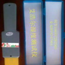 供应艾浩尔防霉湿度测试仪,材料湿度测试仪,鞋子测试仪