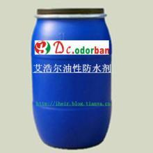 供应艾浩尔油性防水剂,鞋服防水剂,箱包防水剂