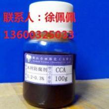 供应CCA防腐防霉剂