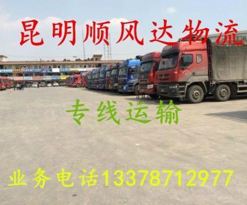 供应昆明到苏州货运站在哪里有 昆明到苏州货运站图片
