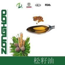 供应高品质松子油