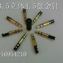 供应3.5立体镀金插头 MP3耳机插针图片