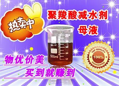 高效高性能混凝土添加剂高保坍缓释聚羧酸减水剂母液外加剂价格