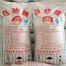 供应宿迁市白糖,进口白砂糖价格,白砂糖批发,一级白砂糖厂家直销批发