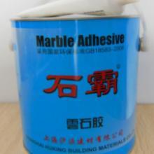 供应云石胶/米黄云石胶/20公斤