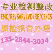 专业提供手机申请SAR测试 FCC认证