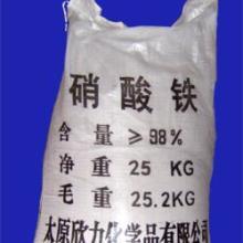 供应硝酸铁